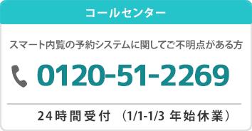 スマート内覧の予約システムに関してご不明点ある場合 0120-51-2269